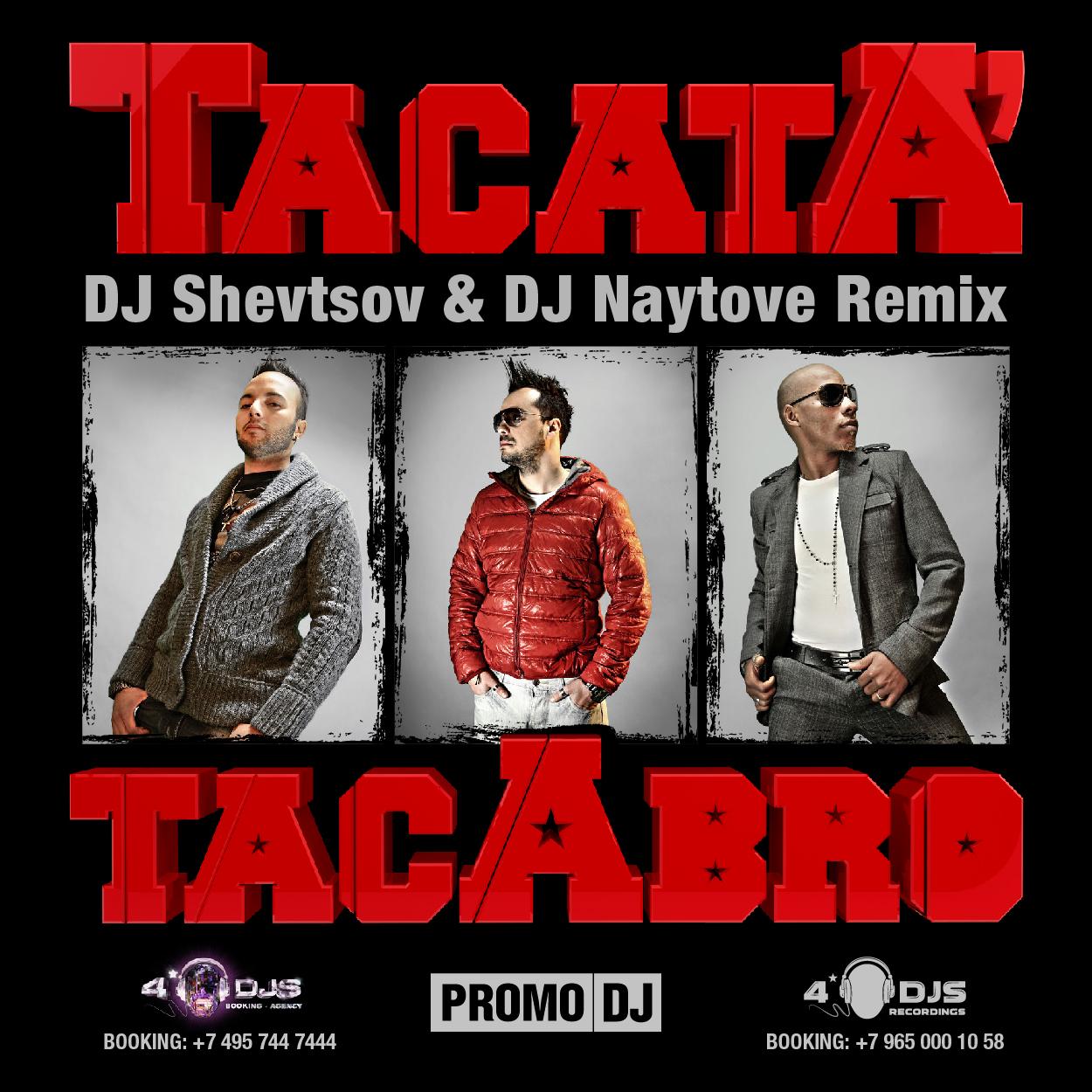 Tacabro tacata скачать песню